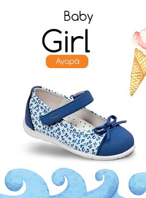 Παιδικά Παπούτσια   Ρούχα ποιότητας - Crocodilino.com 668a6de6927