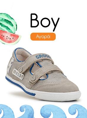 142ad83940 Παιδικά Παπούτσια   Ρούχα ποιότητας - Crocodilino.com